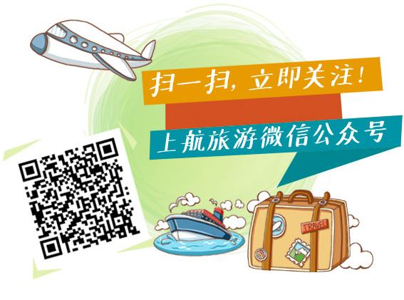上海航空旅游网_上航旅游网